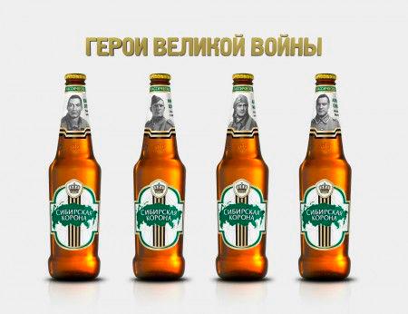 cervezas rusas