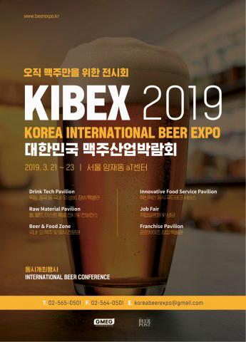 expos cerveceras más importantes de 2019